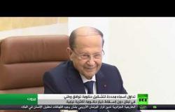 لبنان.. حراك جدي على خط تشكيل الحكومة