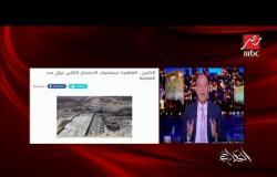 مصر وإثيوبيا والسودان يجتمعون في القاهرة الاثنين المقبل لبحث أزمة سد النهضة