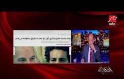 المهندس محسن صلاح رئيس مجلس إدارة المقاولون العرب يكشف حقيقة شراء والد محمد صلاح نادي عثماثون طنطا