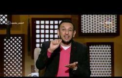 لعلهم يفقهون - حلقة الأحد مع (رمضان عبد المعز) -  1/12/2019 - الحلقة الكاملة