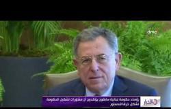 الأخبار - رؤساء حكومة لبنانية سابقون يؤكدون أن مشاورات تشكيل الحكومة تشكل خرقا للدستور