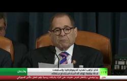 رئيس اللجنة القضائية بمجلس النواب: ترامب تهديد للديموقراطية وهناك أدلة تؤكد أنه أساء استخدام سلطاته
