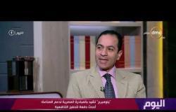 """اليوم - """"بلومبرج"""" مشيدة بالمبادرة المصرية لدعم الصناعة: دفعة لتحفيز التنافسية"""