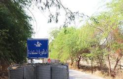 الاردن : لا ملكيات لإسرائيليين في أراضي الباقورة