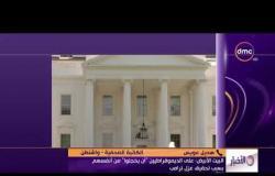 الأخبار - هاتفياّ .. هديل عويس .. توضح مدى تأثير الاتهامات الموجه ضد ترامب على مستقبله السياسي