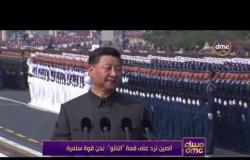 مساء dmc - روسيا: الناتو يسعى للهيمنة في الشرق الأوسط .. والصين ترد على قمة الناتو: نحن قوة سلمية