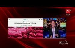 عمرو أديب لكل الدول العربية وأي حد بيسمعني: اشتروا المنتج الزراعي المصري