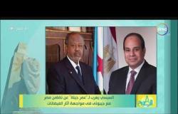 """8 الصبح - الرئيس السيسي يعرب لـ """"عمر جيلة"""" عن تضامن مصر مع جيبوتي في مواجهة أثار الفيضانات"""