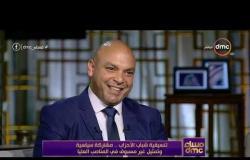 مساء dmc - تنسيقية شباب الأحزاب.. مشاركة سياسية وتمثيل غير مسبوق في المناصب العليا
