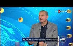 طارق سليمان: أفضل خروج نجلي ومصطفى شوبير من الأهلي في الفترة المقبلة