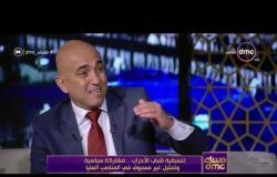 مساء dmc - إيهاب دعبس يتحدث عن العملية الأنتخابية التي ستحكم أنتخابات مجلس الشيوخ