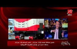عمرو أديب: والله فرحان بجرارات السكة الحديد الجديدة كأنها جاية بيتنا وهخمس بيها