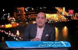 مدير الكرة بنادي الهلال: الخسارة من النجم الساحلي ووجود الجماهير سيصعب المباراة على لاعبي الأهلي