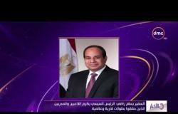 الأخبار - السفير بسام راضي: الرئيس السيسي يكرم اللاعبين والمدربين الذين حققوا بطولات قارية وعالمية