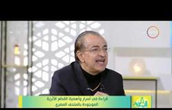"""8الصبح- """"د.بسام الشماع"""": لم يتأكد للعلماء أي تمثال في العالم لـ خوفو غير المتواجد في المتحف المصري"""