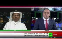 ما الذي تغير في استراتيجية السعودية تجاه اليمن؟ - تعليق خالد بطرفي