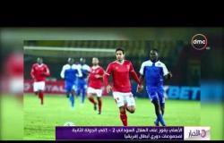 الأخبار - الأهلي يفوز على الهلال السوداني 2-1 في الجولة الثانية لمجموعات دوري أبطال إفريقيا