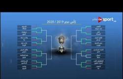 مبارايات دور الـ 16 بكأس مصر في انتظار الفائز من مواجهة أسوان مع طنطا