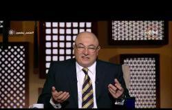 لعلهم يفقهون - الشيخ خالد الجندي: درجات الإنفاق فى سبيل الله تختلف حسب الوقت والحاجة