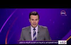 الأخبار- الرئاسة الفلسطينية تعبر عن تقديرها لدعم الكونجرس الأمريكي حل الدولتين