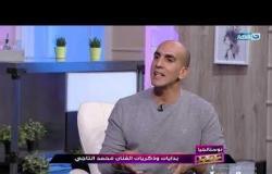 شارع النهار | محمد التاجي يحكي الفرق بين الاجيال ف كواليس العمل وازمة الشنب