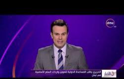 الأخبار - الحريري يطلب المساعدة الدولية لتمويل واردات السلع الأساسية في لبنان