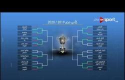 مشوار الأندية في دور الـ32 ببطولة كأس مصر حتى الجمعة 6 ديسمبر 2019