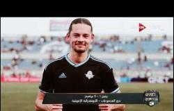 تحليل لفوز المصري وبيراميدز بالجولة الأولى من دور المجموعات بالكونفدرالية