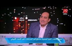 محمد سيف: الفرق المصرية ستدفع ثمن الصراعات داخل الاتحاد الإفريقي