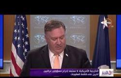 الأخبار - الخارجية الأمريكية: لا نستبعد إدراج مسؤولين عراقيين آخرين على قائمة العقوبات