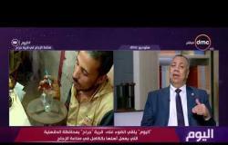 """اليوم - أحمد رعب: متوسط دخل العامل في صناعة الزجاج بقرية """"جراح"""" يصل إلى 4الآف جنيه شهريا"""