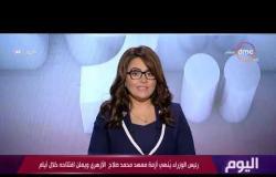 اليوم - رئيس الوزراء ينهي أزمة معهد محمد صلاح الأزهري ويعلن افتتاحه خلال أيام