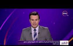 الأخبار - مرشحو الرئاسة الجزائرية يجمعون على ضرورة وضع دستور جديد للبلاد