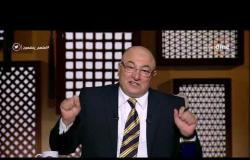 لعلهم يفقهون - الشيخ خالد الجندي: 3 أمور تجعل المرء يسبق الصحابة في الأجر والثواب