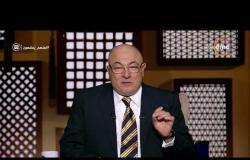 """لعلهم يفقهون - الشيخ خالد الجندى: """"الغل"""" أكثر مرض يصيب المتدينين"""