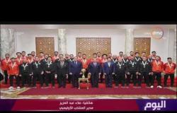 اليوم - علاء عبدالعزيز: نشكر الرئيس السيسي على تكريم أبطال مصر الرياضيين ودعمهم