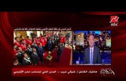 الكابتن شوقي غريب يرد على سؤال عمرو أديب: ماحستش الرئيس أهلاوي ولا زملكاوي