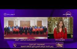 مساء dmc - حلقة السبت مع (إيمان الحصري) 7/12/2019 - الحلقة الكاملة