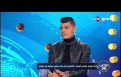 عبد الرحمن مجدي لاعب الإسماعيلي يوضح موقفه إذا تلقى عروض من الأهلي والزمالك