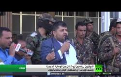 الحوثيون يرفضون تصريحات الجبير