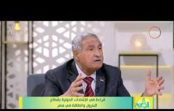 """8 الصبح - """"د. ماهر عزيز"""": مصر مؤهلة أن تؤدي دور رئيسي في أفريقيا في عملية التنمية الشاملة"""