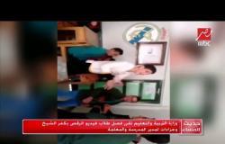 وزارة التربية والتعليم تقرر فصل طلاب فيديو الرقص بكفر الشيخ وجزاءات لمدير المدرسة والمعلمة