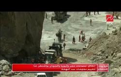 انطلاق اجتماعات مصر وإثيوبيا والسودان بواشنطن غداً لتقييم مفاوضات سد النهضة