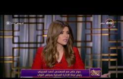"""مساء dmc - أحمد السجيني: عقدنا 200 اجتماع لحل مشكلة """"القمامة"""" ولم يكن هناك بنيه تحتيه لهذه المشكلة"""