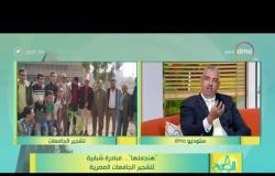 """8 الصبح - المهندس/ محمد قبطان منسق عام مبادرة """"هنجملها"""" يتحدث عن فكرة المبادرة بشكل مفصل"""