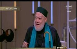 من مصر | د. علي جمعة يوضح ما هي العشرة الطيبة؟ والباقيات الصالحات التي تبقى للمسلم بعد وفاته