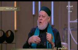 من مصر | د. علي جمعة: المنتحر يعيش تحت ضغط الهموم والظروف ولكن مع الذكر والحمد لن يفكر في الانتحار