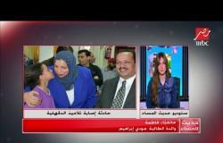 والدة الطالبة جودي إبراهيم: المدرسة تنظم رحلات للتلاميذ ولأول مرة يذهبون لتلك الملاهي الغير مرخصة