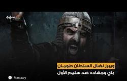 """""""ممالك النار"""".. ما بين غضب تركي وترحيب عربي"""