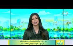 8 الصبح - بعد إعلان مشاركتها بمنتدى شباب العالم.. الروبوت صوفيا توجه رسالة للحضور